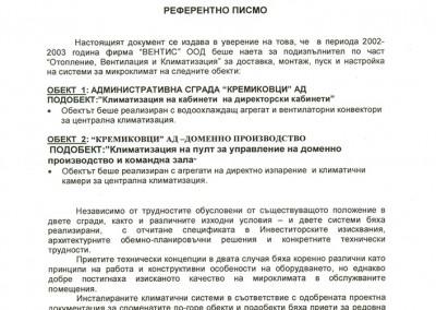 """""""Климакомерс"""" ООД"""