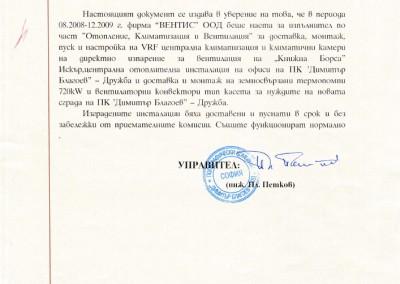 """Полиграфически комбинат """"Димитър Благоев"""""""